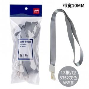 得力 8353-ABS扣 吊牌挂绳