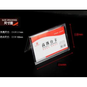得力佳 MZ-5905 234*118mm 高级台卡