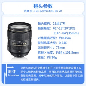 尼康(Nikon) 全画幅专业单反镜头 AF-S 24-120mm f/4G ED VR