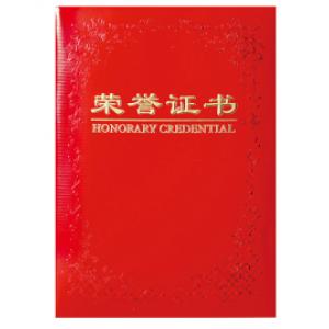 得力/deli 7569 12K证书 大红色 1 本