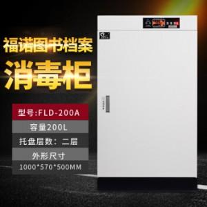 福诺FLD-200A/B图书档案消毒柜 绘本书籍消毒柜 玩具杀菌柜 文件资料信件消毒柜