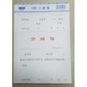强林 822-16 介绍信 50张/本(销售单位:本)