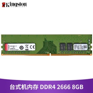 金士顿(Kingston) DDR4 2666 8G 台式机内存条