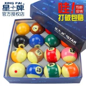 星牌台球桌台球子美式TV转播球16彩中式黑八8花式九球大号桌球子