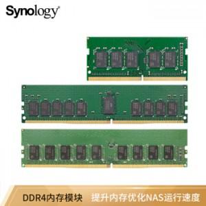 Synology   D4EC-2666-16G 内存条(销售单位:个)