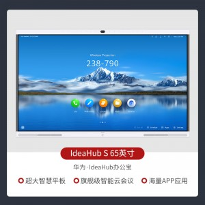 """华为 HUAWEI IdeaHub S 65 企业智慧屏IdeaHub 含i5 OPS模块"""