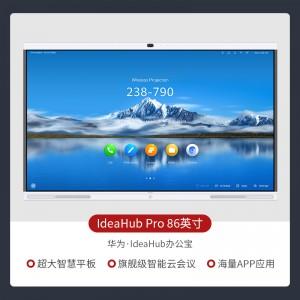 华为 HUAWEI IdeaHub Pro 86 企业智慧屏IdeaHub