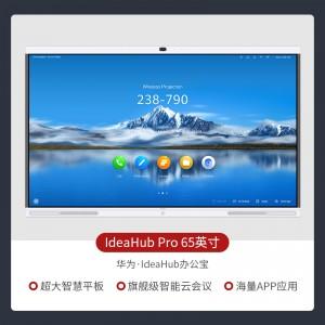 """华为 HUAWEI IdeaHub Pro 65 企业智慧屏IdeaHub 含i5 OPS模块"""