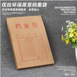 优拉 5301 A4牛皮纸竖式档案袋 本色纯木浆 10个/包 (计价单位:个)