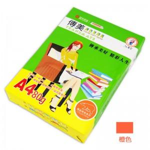 传美彩色复印纸 A4 80g 500p 各色颜色:红色(粉红)、规格:A4 80g