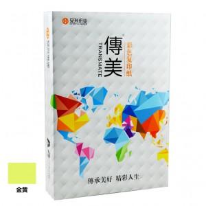 传美 彩色 复印纸 80克 A4 500张/包 金黄