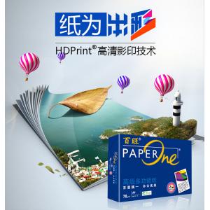 A4 白色 70g 500 张 单包销售 复印纸(单位:包)