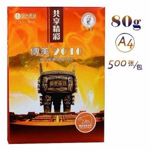 传美 复印纸 2010 80克 A4 500张/包 5包/箱