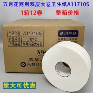 五月花A11710S商用双层250米大卷卫生纸卷筒纸大盘纸 销售单位:箱