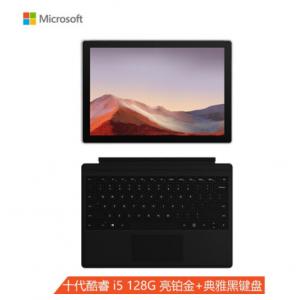 Surface Pro 7 亮铂金+黑色键盘+鼠标 二合一平板 超轻薄触控笔记本 | 12.3英寸 十代酷睿i5 8G 128G SSD
