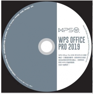 WPS Office 2019 软件