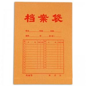 牛皮纸档案袋 250g 5cm