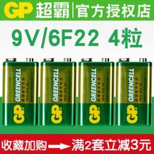 GP超霸9V方形叠层电池