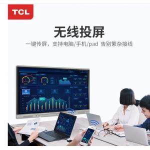 TCL 65寸会议平板,内置PC配置(Cortex A53*2 1.3GHz/4G/128SSD)