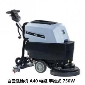 白云 洗地机 A40 电瓶 手推式 750W 清水箱容积30L 污水箱容积34L