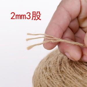 名夏 麻绳DIY辅料装饰麻绳DIY编织手工麻绳幼儿园照片墙 2mm*1000米