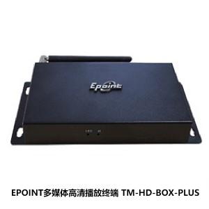 EPOINT 多媒体高清播放终端 TM-HD-BOX-PLUS