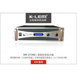 K-LEM KN-21300 功放设备