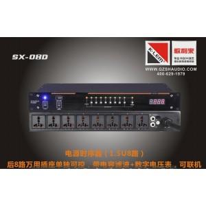 K-LEM SX-08D 电源时序器