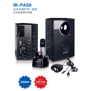 Manztek IR-PAS8 红外无线扩声一体机