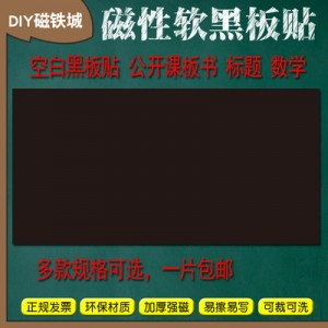 DIY磁铁城 90*10cm 空白磁性软黑板贴