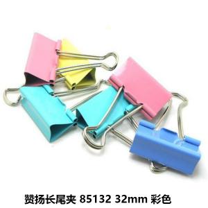 赞扬 彩色 长尾夹 盒装 规格:85132 32mm 24只/筒 彩色