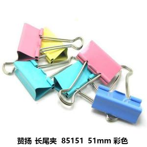 赞扬 彩色 长尾夹 盒装 规格:85151 51mm 12只/筒 彩色