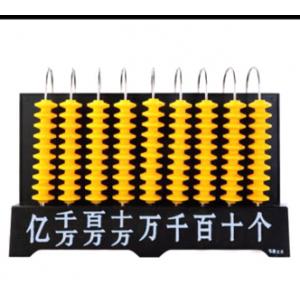 CN 竖式算盘算珠  黄珠 竖式计数器 九档 亿位 长38cm高28cm