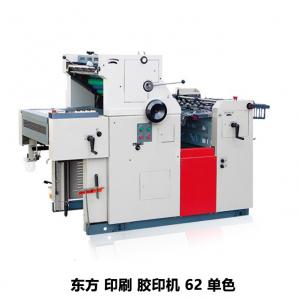 东方印刷 胶印机 62 单色 给纸1000mm 收纸800mm 印刷速度2000-7000m/min 最大印刷面积605*440mm
