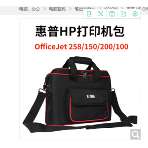 HP Officejet258 HP 200便携式打印机手提包