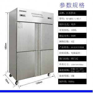 侨谊(QIAOYI)B3-QBSL-1.0R.F  双温双控、无霜、1000L 冰柜