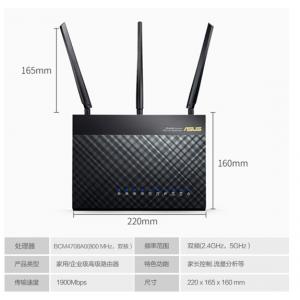 华硕 RT-AC68U 光纤双频千兆AC1900M 黑色