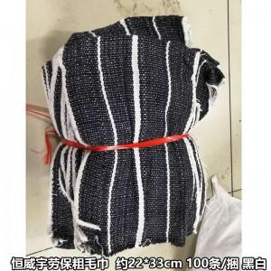 恒威宇 劳保粗毛巾 约22*33cm 100条/捆 黑白