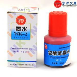 东洋记号笔补充液 MK-2 22ml 颜色:红色