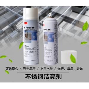 3M 不锈钢洁亮剂 480ml(销售单位:瓶)