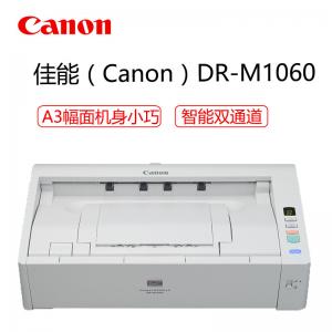 CANON/佳能 DR-M1060 A3 馈纸式 600*600 扫描仪