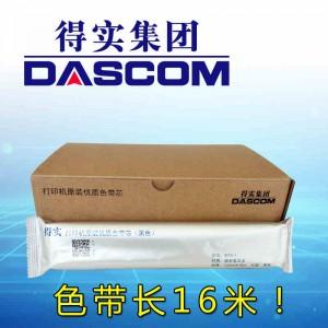 得实打印机色带芯 M16-1 适用于DS-1000打印机 黑色