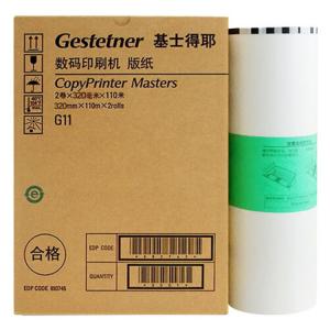 基士得耶 速印机版纸 G11 320mm*110m 适用于CP6454C/6454P/6452C/6452P/6453P/6455P/6254P/6450C 白色