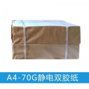 国产 A4 70g 全木浆双胶速印纸/文件纸 6000张/令(适用理想一体机)(销售单位:令)