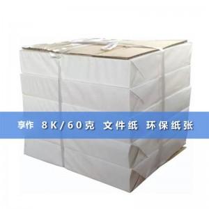 国产 8K 60g 普通速印新闻纸/环保文件纸 偏黄色 4000/令(适用理想一体机)(销售单位:令)