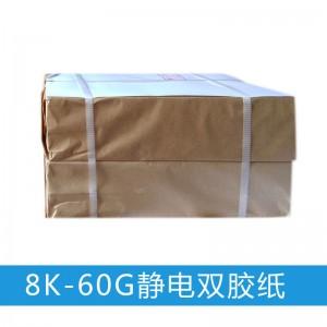 国产 8K 60g 高档双胶速印纸文件纸 4000张/令(适用理想一体机)(销售单位:令)