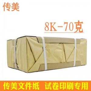 传美 8K 70G 文件纸 试卷纸 速印纸 4000张 2包/令(销售单位:令)
