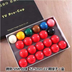 腾勃 SNK 台球 52.5mm 22颗球子/盒(销售单位:盒)