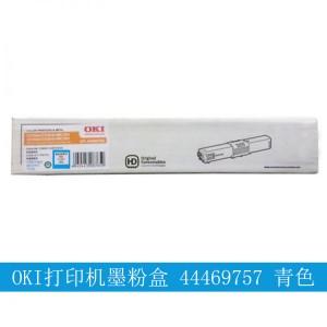 OKI打印机墨粉盒 44469757 小容量 2000页 适用于C310/C330/MC361/C510/C530/MC561 青色