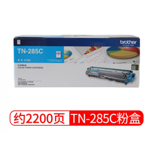 BROTHER/兄弟 TN-285C 青色 1 支 2200 页 (A4纸张 5%覆盖率) 碳粉 适用机型见商品详情